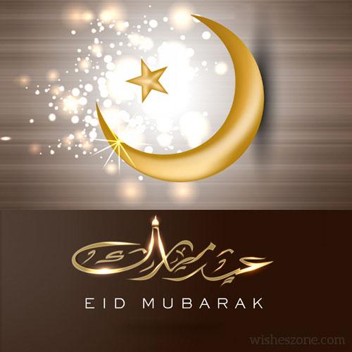 eid mubarak celebration cards